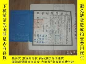 二手書博民逛書店1951年湖北省武漢市土地房屋所有證罕見市長副市長等簽名 詳見圖