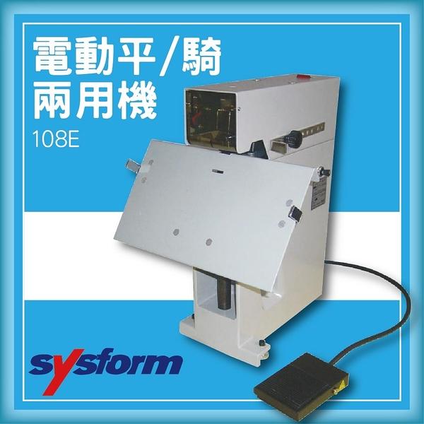 【限時特價】SYSFORM 108E 電動平騎兩用機[釘書機/訂書針/工商日誌/燙金/印刷/裝訂]