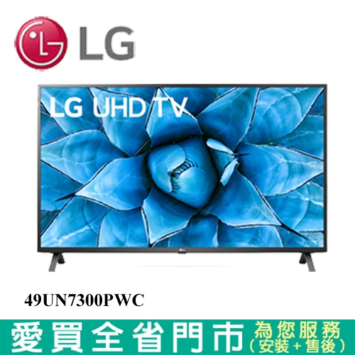 LG 49型4K  AI語音物聯網電視49UN7300PWC含配送+安裝【愛買】