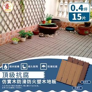 【家適帝】頂級抗腐仿實木防滑防火塑木地板(15片 /0.4坪)咖啡色