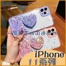 蘋果 iPhone 11 i11 Pro max iPhone 11 Pro 閃粉 滴膠 愛心支架 全包邊保護殼 軟殼手機殼 鏡頭保護殼