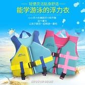 【快出】小孩嬰兒寶寶男兒童救生衣浮力背心馬甲泡沫浮潛專業學游泳裝備女
