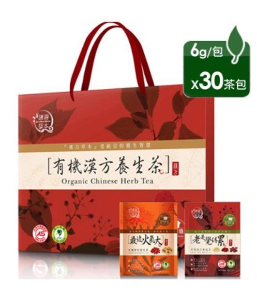 謙善草本 有機漢方養氣茶禮盒 30包盒