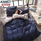 床套 床上用品純色四件套1.5米1.8m4件套被子 巴黎春天
