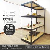【探索生活】180X60X150公分四層典雅黑免螺絲角鋼架
