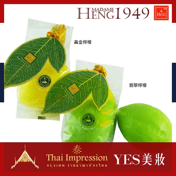 興太太 草本翡翠/黃金檸檬紓壓皂 120g 兩款可選 泰國    Madame Heng 【YES 美妝】