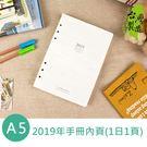 珠友 BC-50380 A5/25K 2019年1日1頁萬用手冊補充內頁