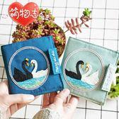 萌物志手工刺繡diy材料包布藝情侶天鵝零錢包卡包新手成人創意