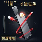 打火機 超薄銅防風充電usb打火機電子點煙器送男友個性創意禮物 潮先生