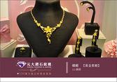 ☆元大鑽石銀樓☆『嬌媚』結婚黃金套組 *項鍊、手鍊、戒指、耳環*