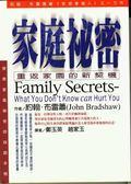 (二手書)家庭秘密-重返家園的新契機