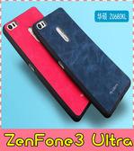 【萌萌噠】ASUS ZenFone3 Ultra (6.8吋) ZU680KL逸彩系列 超薄纖維純色貼皮保護殼 全包矽膠 手機殼