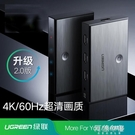 切換器 綠聯 hdmi切換器2.0三進一出轉換器視頻高清4k顯示器電腦屏幕筆記本3進1出 阿薩布魯