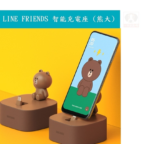 LINE FRIENDS 原廠 熊大 智能充電座 TYPEC適用 贈卡納赫拉沐浴乳
