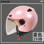 [中壢安信]ZEUS 瑞獅 ZS-210B 210B 素色 粉紅色 半罩 安全帽 內襯全可拆洗