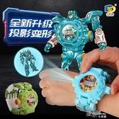 兒童手錶 兒童變形電子手表金剛玩具表投影小孩學生卡通聖誕節禮物男生男孩【道禾生活館】