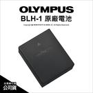 Olympus 原廠配件 BLH-1 盒裝鋰電池 適用 E-M1 Mark II M2  薪創