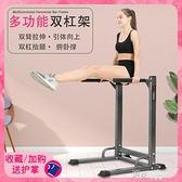 雙杠架室內家用健身器材俯臥撐支架引體向上器單雙杠訓練器  【全館免運】