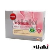 葡萄王 LGG特益菌 粉末顆粒 30入/盒 *Miaki*