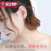耳環 925純銀耳線長款冷淡風耳環 超仙女冬季新款簡約耳墜韓國氣質耳釘 玩趣3C