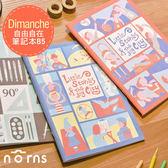 【Dimanche 自由自在筆記本B5】Norns 迪夢奇 手帳 管理 行事曆 筆記本