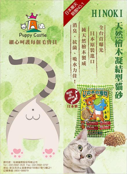 [熊熊eshop]日本檜木凝結型貓砂 7L 贈送貓砂鏟 (超過三包以上請點選宅配 體積過大無法超取)