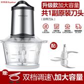 攪拌機 絞肉機家用電動小型攪拌多功能料理機