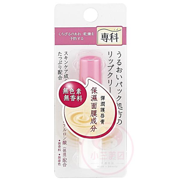 SHISEIDO 資生堂 保濕專科 彈潤護唇膏(3.5g)【小三美日】