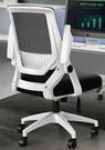 辦公椅家用電腦椅凳子靠背會議椅麻將椅子宿舍學生舒適久坐弓形腳 青木鋪子