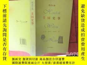 二手書博民逛書店罕見美國史事(房龍文集)11818 姜鴻舒 張海平 譯 北京出版