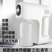 酒精消毒機 防疫消毒噴霧器充電手持納米美發藍光小型噴霧噴槍無線電動霧化機 有緣生活館