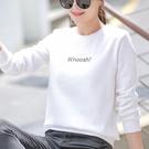 韓版長袖套頭衛衣女2020年秋冬裝新款白色寬鬆純棉上衣t恤 黛尼時尚精品
