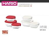 HARIO KST-2012 方形耐熱密封玻璃盒-3件組 (2色)《Midohouse》