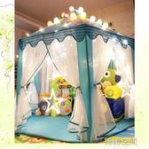兒童帳篷六角超大室內游戲屋公主寶寶過家家小孩玩具波波海洋球池 YTL