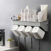 浴室置物架 牙刷置物架衛生間壁掛收納洗漱臺免打孔牙膏廁所墻上吸盤式【快速出貨八折搶購】
