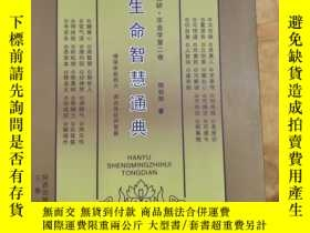 二手書博民逛書店罕見漢語生命智慧通典Y247180 魏朝鵬 三秦出版社 出版20