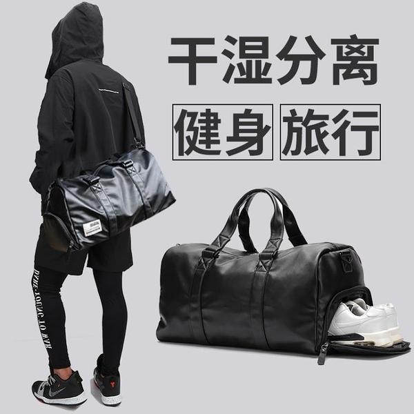 健身背包男運動訓練干濕分離提包旅游出差旅行大容量行李手提房袋 酷男精品館