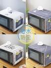 微波爐蓋布防塵罩防塵布冰箱罩頂雙開門遮蓋蓋巾防灰塵洗衣機 【快速出貨】