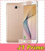 【萌萌噠】三星 Galaxy J7 Prime G610 全屏滿版鋼化玻璃膜 彩色高清螢幕 防爆 鋼化貼膜