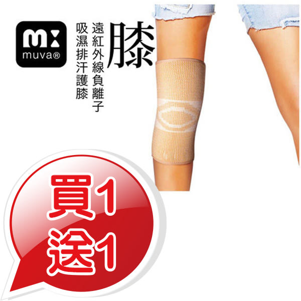 【muva】「買一送一」遠紅外線負離子吸濕排汗護膝