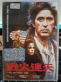 影音專賣店-P10-255-正版DVD-電影【戰火連天】-艾爾帕西諾 唐納蘇德蘭 瓊安普洛萊特 史蒂芬貝寇夫