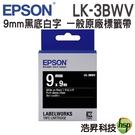 【9mm 黑底系列】EPSON LK-3BWV C53S653412 黑底系列黑底白字標籤帶