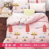 柔絲絨5尺雙人薄床包涼被 4件組「小蘑菇-粉」《生活美學》