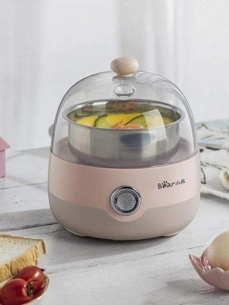 小熊煮蛋器家用迷你蒸蛋器小型雞蛋羹機不銹鋼多功能自動斷電蛋羹 印巷家居