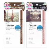 【現貨24hr出貨】日本Love Liner 防水極細眼線液 0.55ml