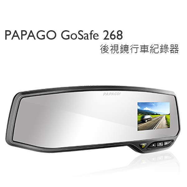 PAPAGO Gosafe 268 後視鏡行車紀錄器