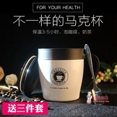 保溫咖啡杯 咖啡保溫杯馬克杯帶蓋勺男女創意不銹鋼辦公室奶茶水杯 5色
