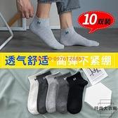 10雙丨襪子男士中筒短襪防臭吸汗船襪透氣薄款純棉夏天【時尚大衣櫥】