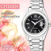【公司貨5年延長保固】CITIZEN FE1050-52E 光動能女錶