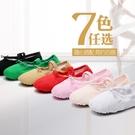 鐵箭舞蹈鞋兒童女軟底練功成人形體民族跳舞貓爪男女童中國芭蕾舞 滿天星